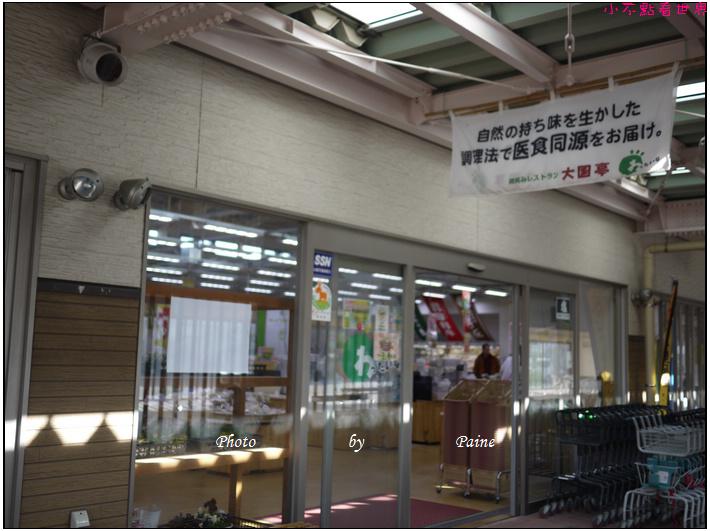 鳥取賀露農產中心 (1).JPG