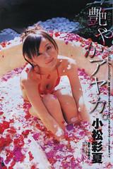 小松彩夏 画像11