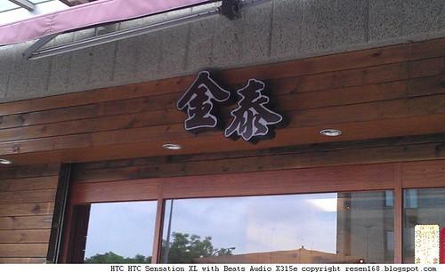 120408金泰日本料理004.jpg