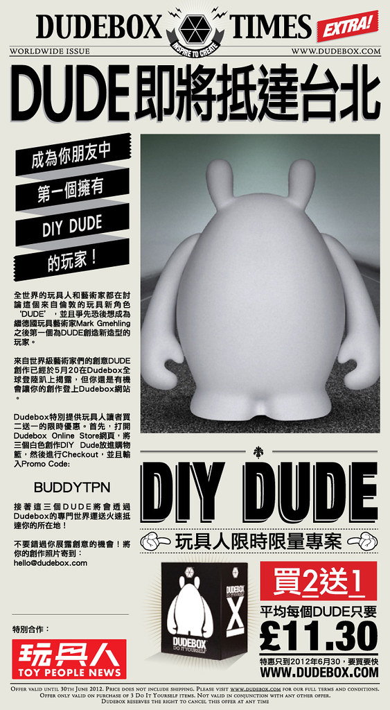 Dudebox × 玩具人 買2送1優惠活動