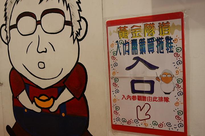 台灣玻璃館(黃金隧道)016