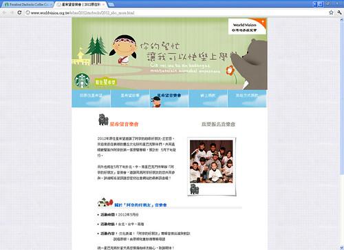 星希望音樂會|2012原住新希望|台灣世界展望會 - Google Chrome 2012529 下午 095002