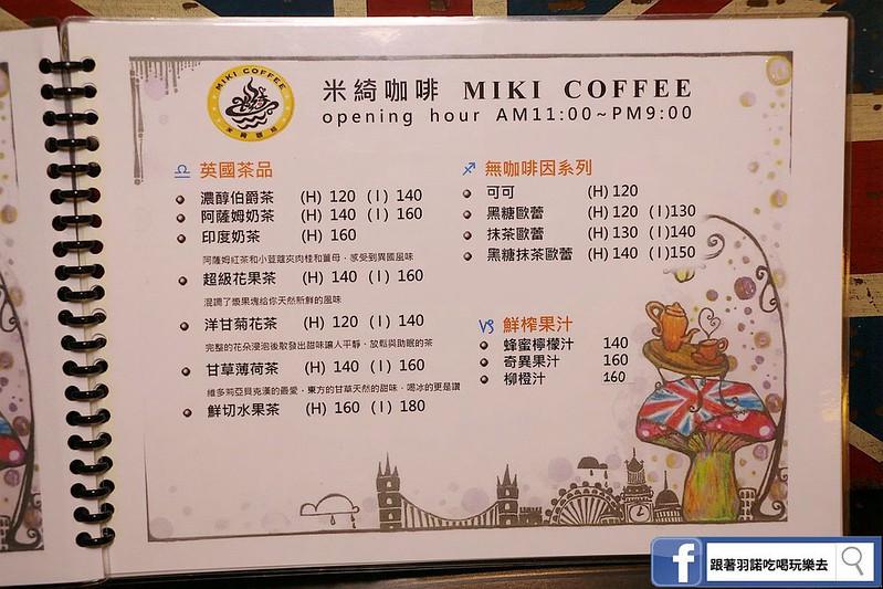 米綺咖啡106