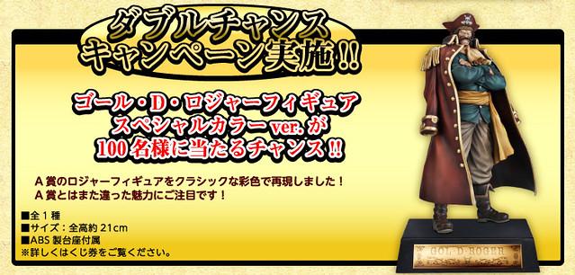 海賊王 × 日本7-11 超豪華聯名活動、7-11限定一番賞展開!