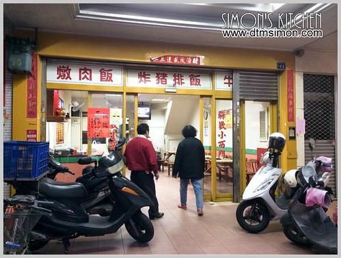 聯歡小西門燉肉飯太原店01-1