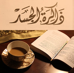 (mesha1990) Tags: novel ذاكرة أحلام الجسد مستغانمي mashaelaziz mesha1990