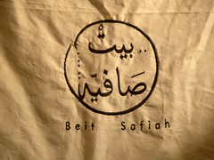 Beit Safiah Logo on Fabric (Tamer Youssef) Tags: black art logo design graphic body amal flag egypt host cairo fabric cotton ngo 2012 beit   youssef tamer   safiah        ewida