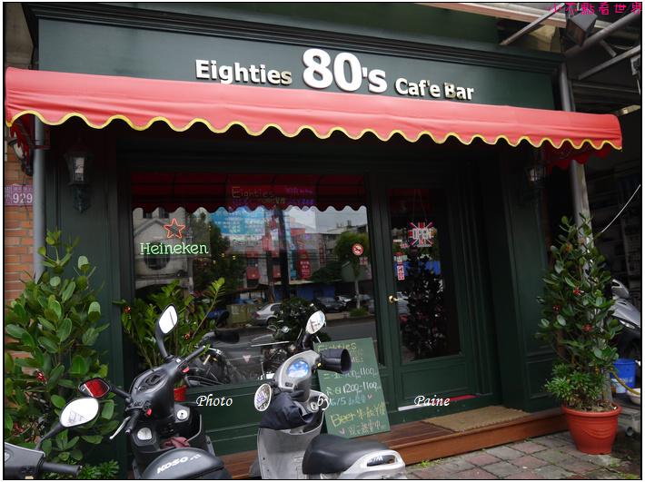 中壢80年代英式咖啡館美式餐廳