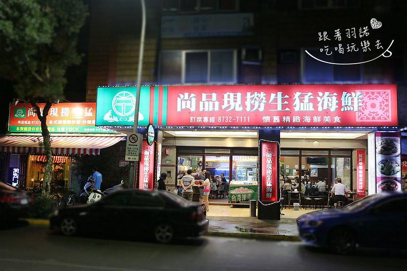 尚品活海鮮餐廳-六張犁熱炒134