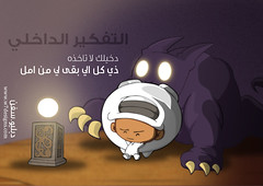 - Hope (..W7..) Tags: up dark hope shine drawing give negative mohammed positive gcc doha qatar  alsuwaidi giveup         sahtot