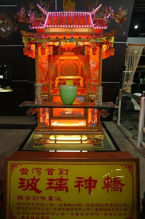台灣玻璃館007