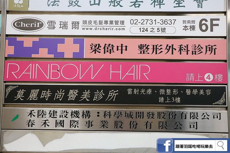 Rainbowhair東區美髮沙龍146