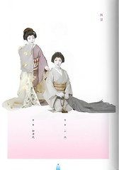 Azuma Odori 2007 006 (cdowney086) Tags: azumaodori shinbashi   geiko geisha   katsuyo fuku