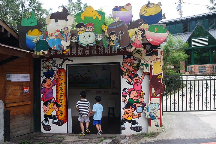 內灣老街(劉興欽漫畫發明館)096
