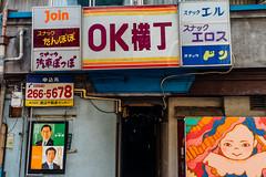 Yanagase_08 (Sakak_Flickr) Tags: gifu nokton kanban shoppingarcade shotengai yanagase nokton35f14