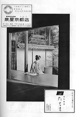 Kamogawa Odori 1961 025 (cdowney086) Tags: vintage maiko  1960s pontocho onoe  kamogawaodori