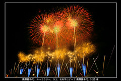 ()Japan Firework Competition Festival (Kurosawa Michiyo) Tags: festival japan canon eos is competition firework  kurosawa l 5d usm connie ef f4 akitaken michiyo  omagari   canoneos5d 24105mm  canonef24105mmf4lisusm             wakatakecho daisenshi kurosawamichiyo