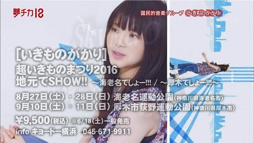 2016.06.06 全場(夢チカ18).ts_20160607_131317.757