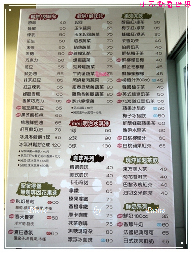 桃園沙發客鬆餅 (19).JPG