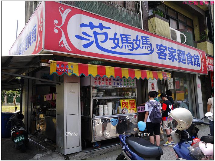 范媽媽麵食館38.JPG