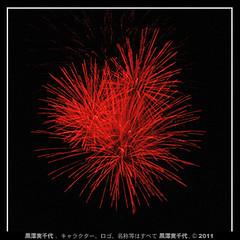 西武園ゆうえんち花火大会/Seibuen Amusement Firework Show