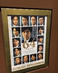 映画「64」前編を観ました♫ http://64-movie.jp/ 佐藤浩市、三浦友和、綾野剛、榮倉奈々、瑛太、などなど豪華キャストに少女誘拐殺人事件と警察内部の対立、重厚な物語。後編が待ちきれない!