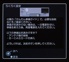 ブルーレイレコーダー 画像42
