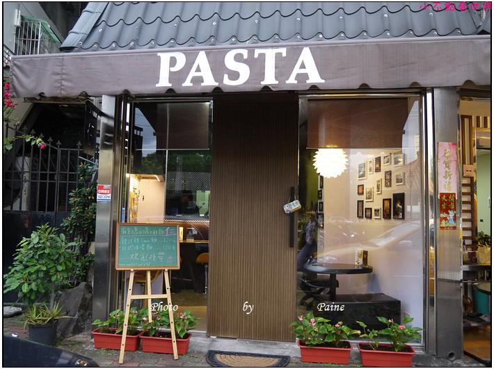 新店仨創意pasta (2).JPG