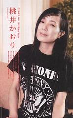 桃井かおり ラモーンズTシャツ