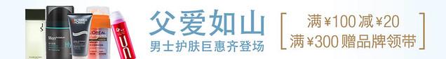 父亲节促销:亚马逊中国男士护肤品订单满100元减20元,另有多重优惠
