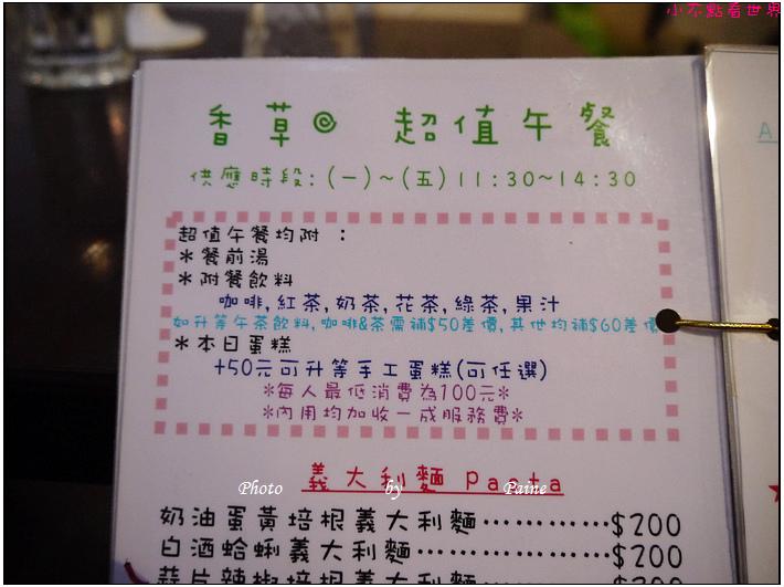 桃園香草蛋糕花園 (56).JPG