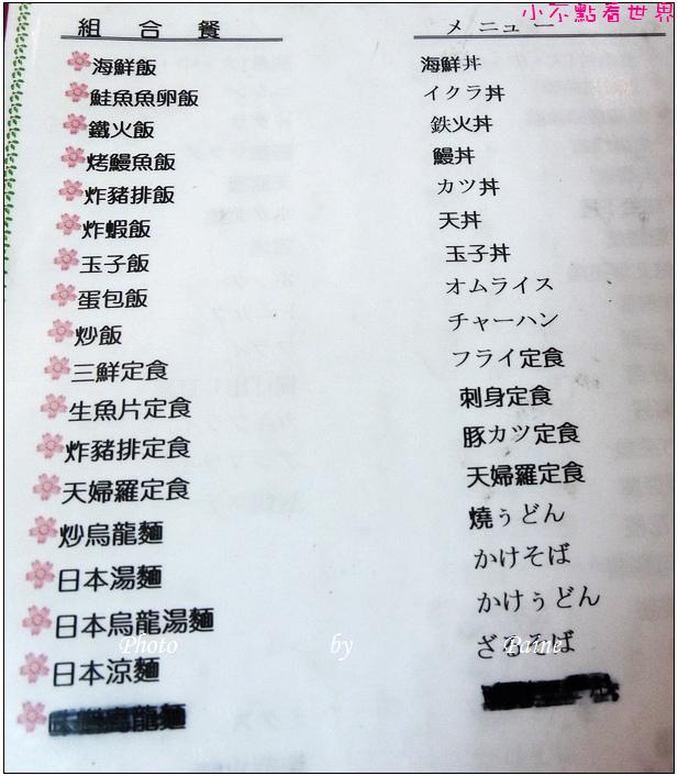 桃園南崁日本味日式料理 (12).JPG
