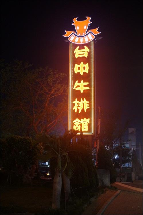 台中牛排館元太祖蒙古烤肉