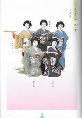 Azuma Odori 2007 010 (cdowney086) Tags: azumaodori shinbashi   geiko geisha   norie kimiya sakura kimichiyo kozue