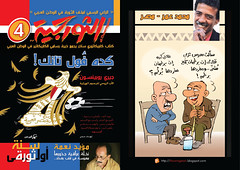 al-Thawrageiah Cartoon Magazine | Cover | Issue 4 (Tamer Youssef) Tags:                         1578157516051585 1610160815871601 160315751585161016031575157816101585 1605158016041577