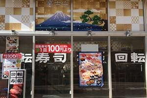fujiyama-300x200-1-300x200