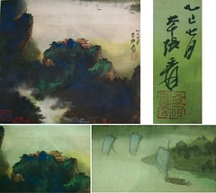 張大千作春雲曉靄潑彩山水圖 Spring Cloud and Morning Mist by Zhang Daqian 02