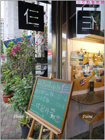 新店仨創意pasta (3).JPG