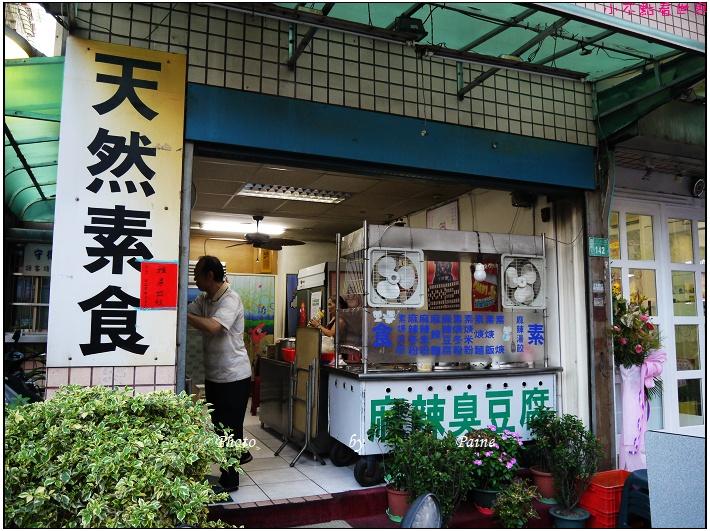 桃園天然素食 (2).JPG