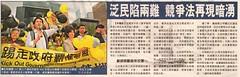 蘋果日報@ 泛民陷兩難 競爭法再現暗湧 (30-05-2012)