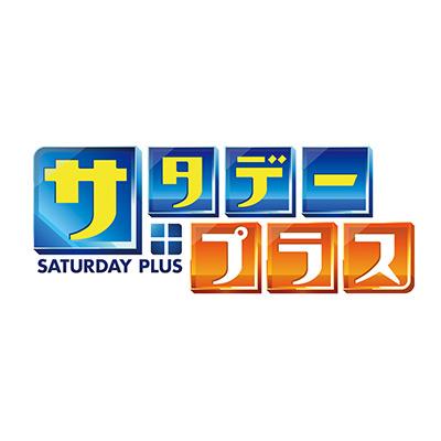 2016.05.14 全場(サタデープラス).logo