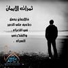 68 (ar.islamkingdom) Tags: الله ، مكان القلب الايمان مكتبة أسماء المؤمنين اسماء بالله، الحسنى، الكتب، اسماءالله