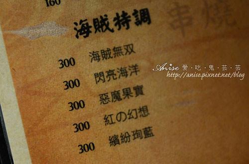 海賊串燒011.jpg