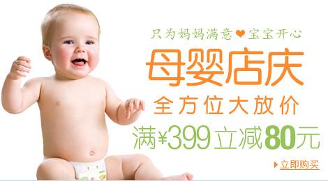 亚马逊中国:母婴店庆满减促销优惠活动