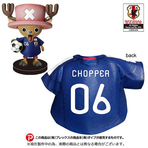喬巴日本足球代表隊2012年版本
