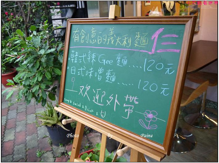 新店仨創意pasta (4).JPG