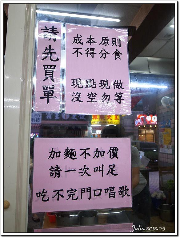 兄弟麵店 (10)