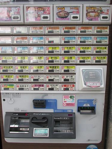 Distributeur de repas, Tokyo, Japon