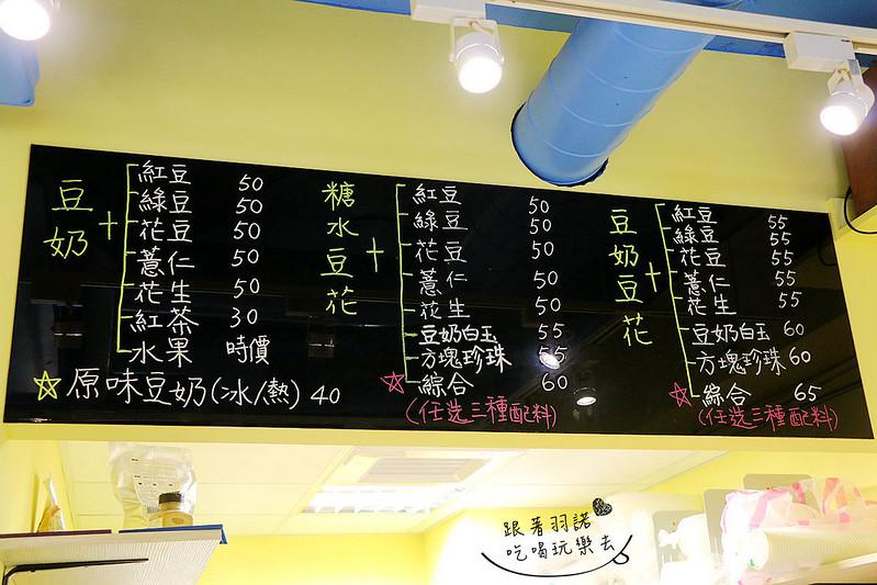 ㄉㄏ豆花豆奶專賣11