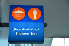 Showers for Men at Dubai Airport (AhKhayyat) Tags: blue orange usa white digital america lens point shower photography photo airport student funny dubai shot image lol uae picture professional saudi arabia haha nikkor  dslr ahmed flicker                                         d7000  khayyat  ahkhayyat